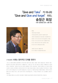 Give and Take가 아니라 Give and Give and forget이다